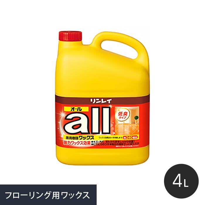 樹脂ワックス オール 4L
