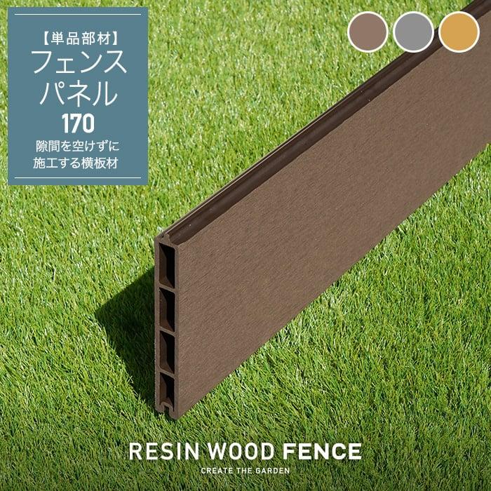 RESIN WOOD FENCE フェンスパネル170