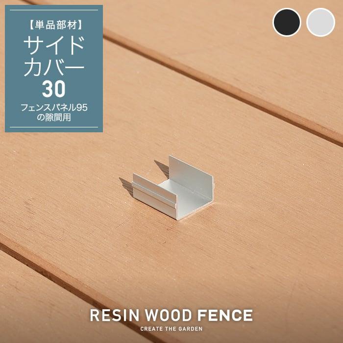 RESIN WOOD FENCE ポストサイドカバー30
