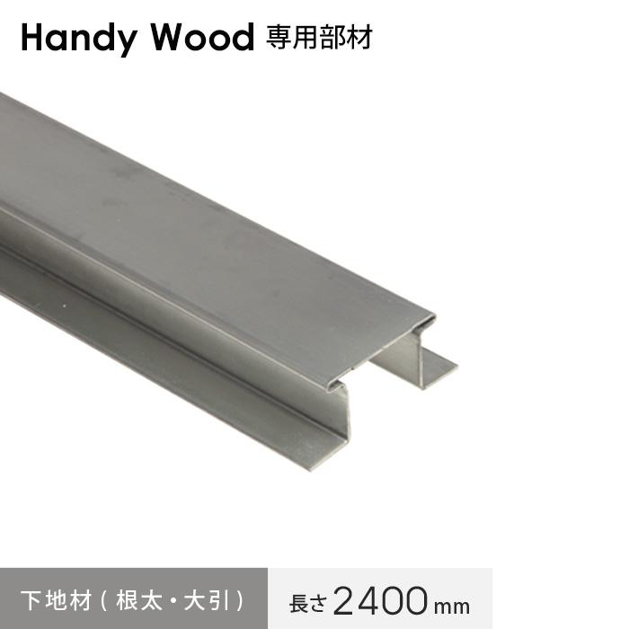 ハンディウッド専用 下地材 アイハット鋼 (根太・大引) 長さ2400mm