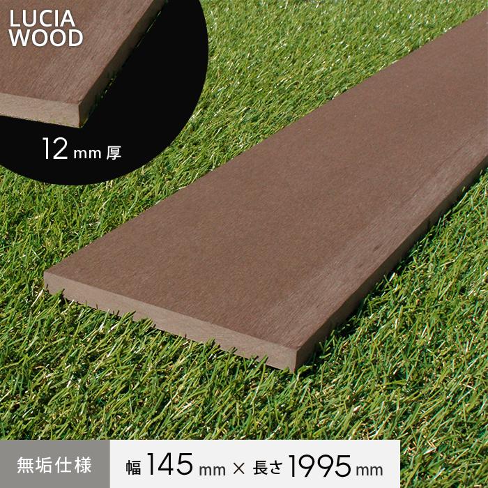 人工木ウッドデッキ ルチア・ウッド LUCIA WOOD デッキ材(幕板) 無垢仕様 幅145×厚さ12×長さ1995mm