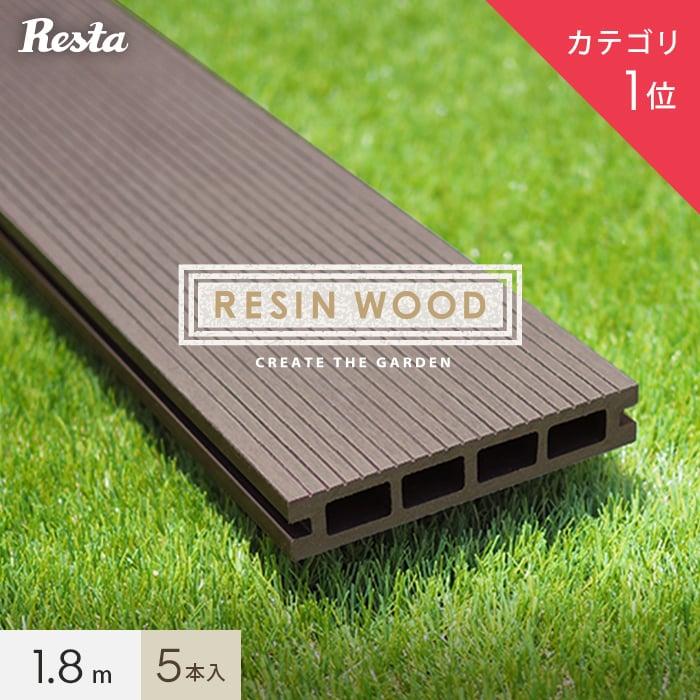 【5本セット】激安!RESTAオリジナル 人工木ウッドデッキ RESIN WOOD デッキ材(床板) 中空仕様 長さ1.8m