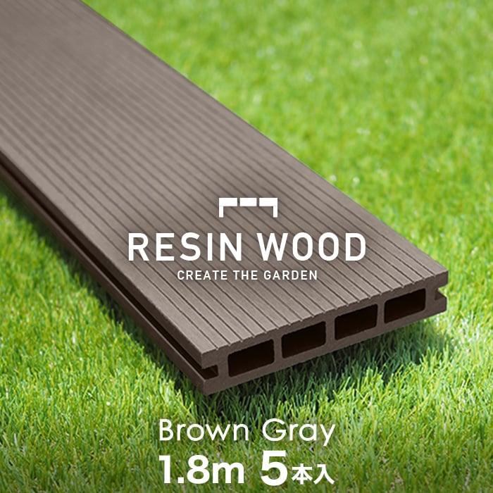【限定在庫】特価!人工木ウッドデッキ RESIN WOOD デッキ材 5本入(ブラウングレー)