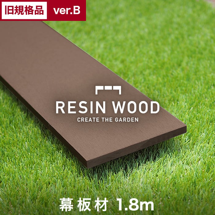 【旧規格品アウトレットverB】RESTAオリジナル 人工木ウッドデッキ RESIN WOOD 幕板材 長さ1.8m
