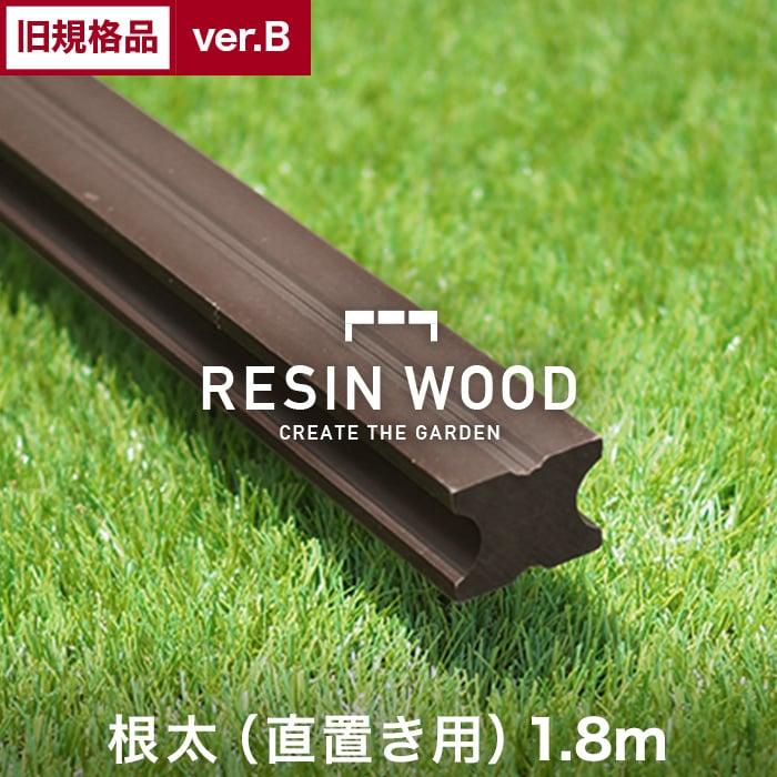 【旧規格品アウトレットverB】RESTAオリジナル 人工木ウッドデッキ RESIN WOOD 根太(直置き用) 長さ1.8m